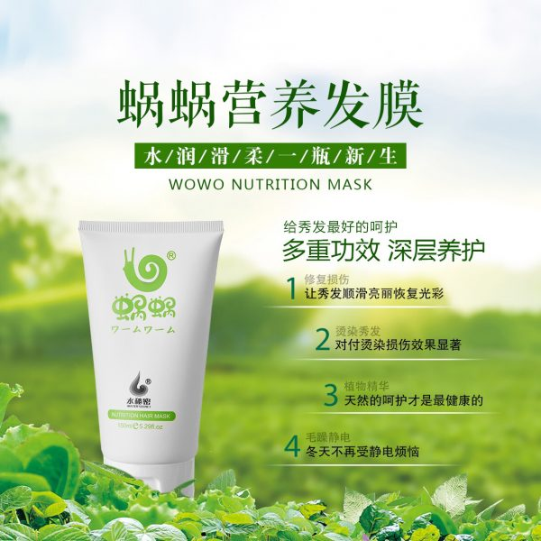 wowo-nutrition-hairmask